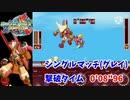 """【ロックマンZXA】  ディアバーン """"0'08""""96""""  (グレイ) 【無傷・シングルマッチ】"""