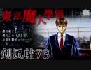 【東京魔人學園剣風帖】東京オカルトキャンパス【実況】Part73