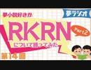 夢ラジオ#14【RKRN(part2)】