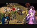 【AOE2:DE】もうちょっと中世征服してくる Part4【ゆっくり&Voiceroid実況】
