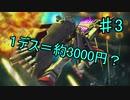 Re:1デスごとに約3000円飛んでいくガンオン part3