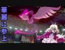 【ポケモン剣盾】ご注文は怪盗ラパンなポケモンですか?【ガラルフリーザー】
