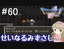 #60【DQ5】ドラゴンクエスト5で癒される!!せいなるみずさし【女性実況】