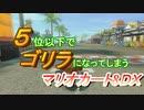 【ゴリラ】5位以下でゴリラになってしまうマリオカート8DX【マリオカート8DX】