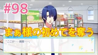 『うたの☆プリンスさまっ♪ Repeat LOVE』実況プレイPart98