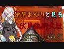 「初投稿」紲星あかりと見る 伏見稲荷大社♪(voiceroid,ゆっくり音声)