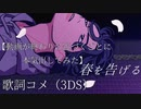 【春を告げる】【動画が終わりに近づくごとに本気出してみた】〈歌詞コメ(3DS)〉