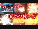 【ポケモン剣盾】はかいこうせん6つの使い方【ゆっくり実況】