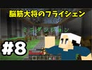 #8【マイクラ】脳筋大将の冒険記【フライシェン】