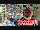 【映画】ムービーMADドッグス 鬼滅の刃 無限列車編に噛み付いた!【鬼滅の刃】