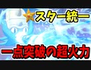 【実況】ポケモン剣盾 冠の雪原でたわむれる スター統一パ