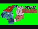 アストロガンガン テレビ料理編