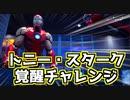 【Fortnite】トニー・スターク覚醒チャレンジ