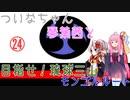 【EU4】 ついなちゃんと琴葉茜と目指せ琉球三山 24 【VOICEROID実況】