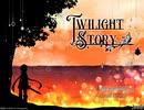 【PV】TwilightStory【フリーゲーム】