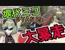 堰代ミコ、GTA5で大暴走【ハニスト切り抜き・堰代ミコ】