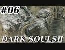 【初見実況】ゲーム下手がダークソウルⅡもクリアするまで その6【DARK SOULSⅡ 】