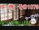 【怪談】ゆっくり怖い話・ゆっ怖1079【ゆっくり】
