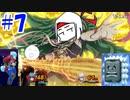 【実況】マリオ99機削った男にオリジナルコースをやってもらう #7【マリオメーカー2】