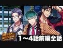 【ヒプマイARB】イベントシナリオ「Break into!(前編)~どついたれ本舗~」【プレイ動画】