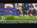 【北の特別対談】大月・水島の昭和の逆襲[R2/11/9]