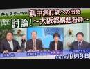 【キャスター特別討論!】親中派打破への出発 ~大阪都構想粉砕~[R211/9]