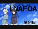 LNAF.OA第65回【その1】ラジオワールドウィッチーズ
