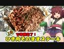 手抜きりたんのクソガキッチン 「1分で準備完了!ひき肉そのままステーキ」