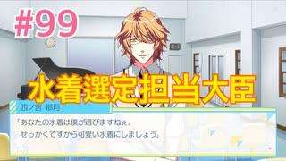 『うたの☆プリンスさまっ♪ Repeat LOVE』実況プレイPart99
