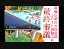 【競輪】競輪居酒屋赤旗審議~2019競輪大賞~【最終審議】