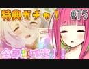 【ガチャ動画】茜ちゃんが『全部虹確定』ガチャを引くようです【プリコネR】#15