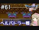 #61【DQ5】ドラゴンクエスト5で癒される!!ヘルバトラー戦!【女性実況】