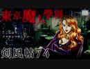 【東京魔人學園剣風帖】東京オカルトキャンパス【実況】Part74