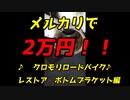2万円で買ってきた 少しボロい クロモリロードレストア  オクタリンク ボトムブラケット編