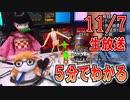 【ロボ娘開発】5分でわかる11/7生放送【忙しい人向け】