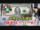 【ニセ札】カリオストロもびっくり!?最強ドル紙幣「スーパーK」に迫る!