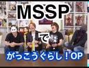 【MAD】【MSSP】ふ・れ・ん・ど・し・た・い!