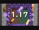 【Minecraft】アップデート1.17 初デモ版新ブロックとアイテム 洞窟と崖 アンディマイクラ (JAVA snapshot 20w45a)