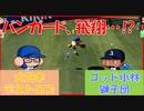 【パワプロ2020】漢四人の負けられないペナントレース#4【オープン戦】【対戦動画】