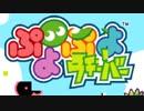 【チートバグ】ぷよぷよタチーバー part1
