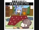 天気予報Topicsまとめ2020/11/04~2020/11/10