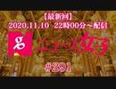 【11/10(火) 22時00分〜配信】『ニュース女子』 #291(中国千人計画の実態・ヨーロッパ基準に倣っていて大丈夫なのか)