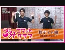 3分コマットクラブ~椅子トレ編~【駒田航の筋肉プルプル!!!】