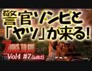 【7 DAYS TO DIE】Vol4-7 [α19.2] 桜乃そらと終わった世界で噂をすれば警官ゾンビ、超強い友まで連れてくる【VOICEROID】