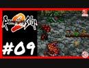 【実質初見】轟くロマンシングサ・ガ2_#09【運河要塞カウンタ裂撃】