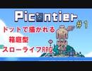 箱庭型スローライフRPG『Picontier / ピコンティア』#1