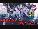 男子学生が4種類の歌い方で「Ready Steady」を 歌ってみた【こめぽーと】