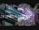 ユト猫のバイオハザードRe:3 Part15「ラクーンシティ完!」