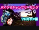 【YZF-R25】バイクでキャンプツーリング【ソロキャン編】