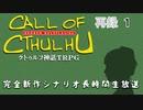 「クトゥルフ神話TRPG」完全新作シナリオ長時間生放送! 再録part1